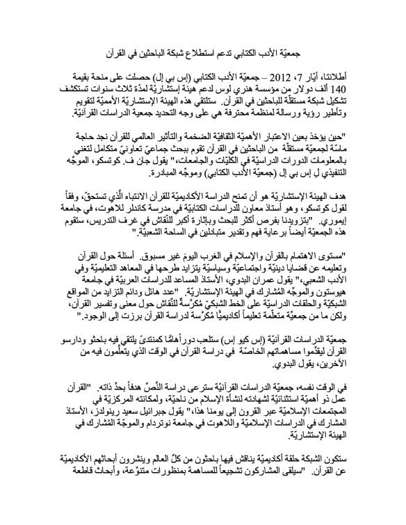 Arabic-Press-Release