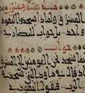 Fragment of a 9th century manuscript of the Arabic translation of the 7th/8th century Greek Quaestiones ad Antiochum ducem by Pseudo-Athanasius of Alexandria (Bibliothèque Nationale et Universitaire de Strasbourg, ms 4226).