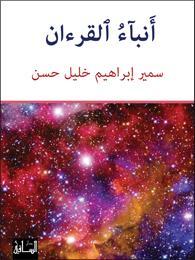 Anba'a-Al-Quran