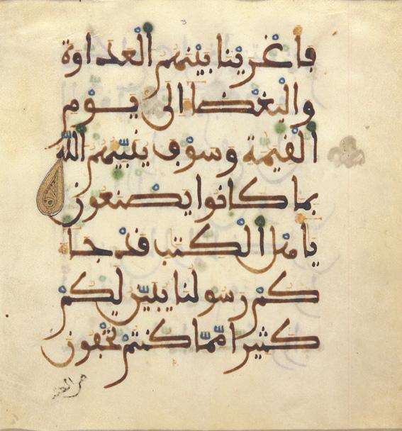 folio_q-5v14-15_13th_century.jpg