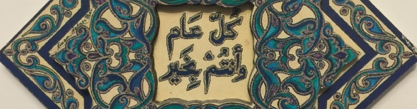 kull aam wa antum bi khayr cropped banner