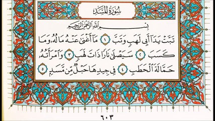 Arabic text of Surah 111.